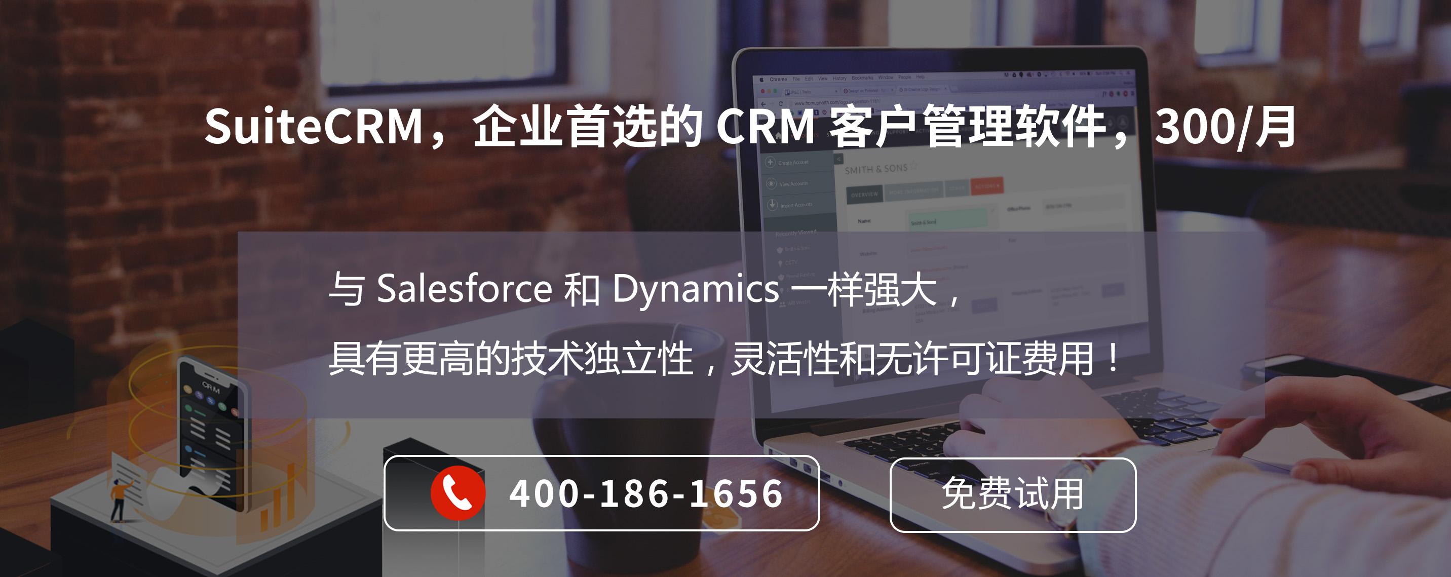 crm免费试用,crm哪个软件好,crm软件比较,crm软件费用,crm软件购买
