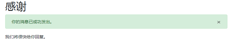 odoo-表单返回页