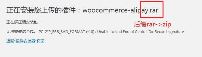 wordpress插件安装报错