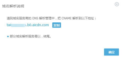 CDN解析地址