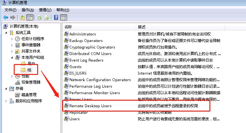 """组"""" Remote Desktop Users """""""