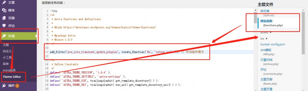 取消插件提醒代码