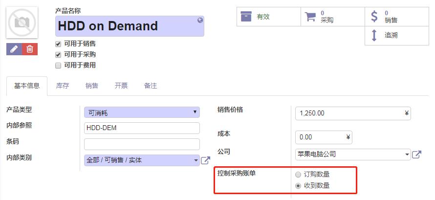 Odoo ERP控制采购账单