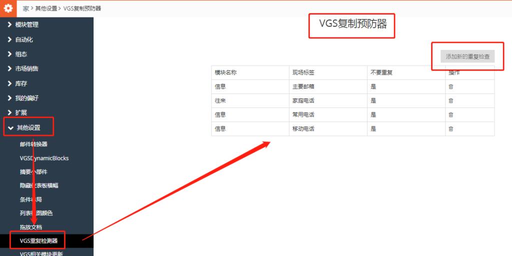 VtigerCRM客户保护功能