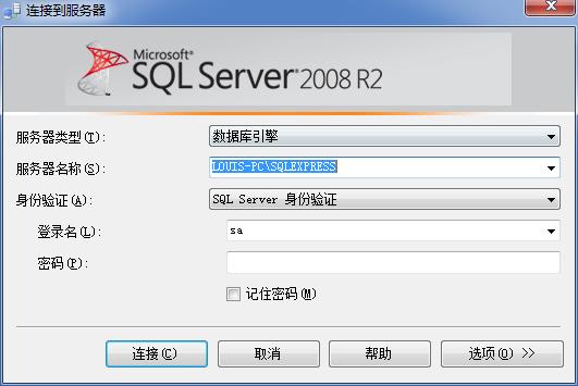 之前安装自定义实例SQLEXPRESS登陆截图