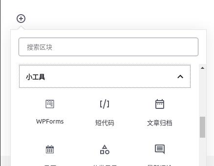 WPforms添加到页面/文章