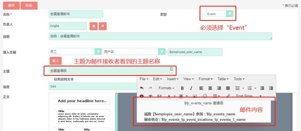SuiteCRM邮件模板配置