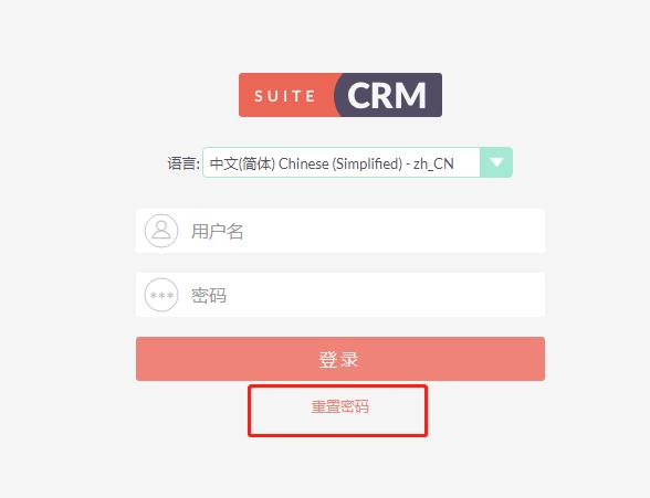 SuiteCRM默认无重置密码选项