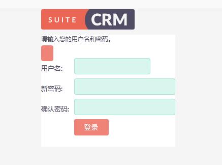 重置SuiteCRM新密码