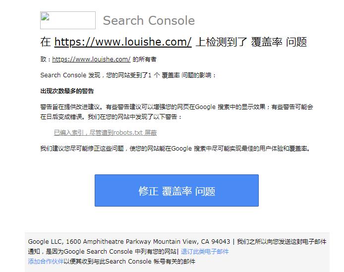 Google Search Console移动设备易用性报错邮件