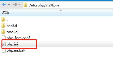 服务器修改PHP.ini路径