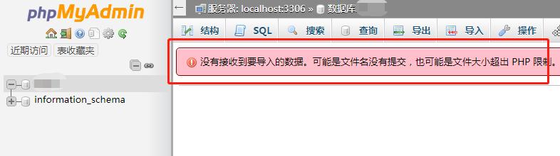 导入数据库不成功