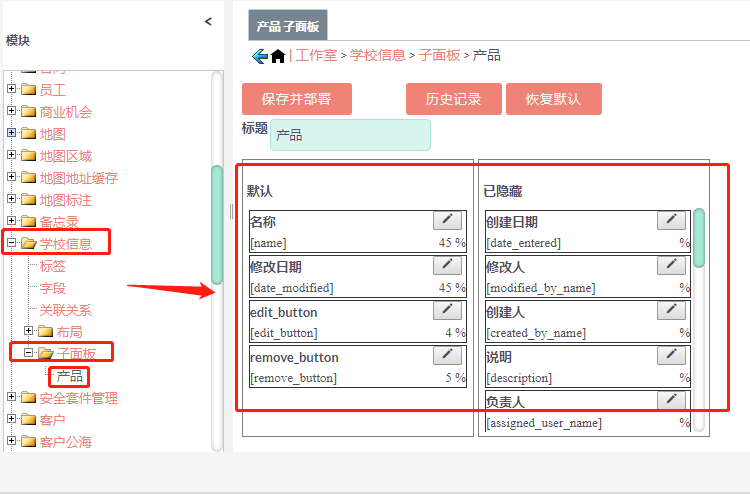 suiteCRM子面板列表字段修改