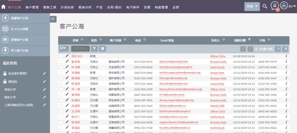 SuiteCRM客户管理界面