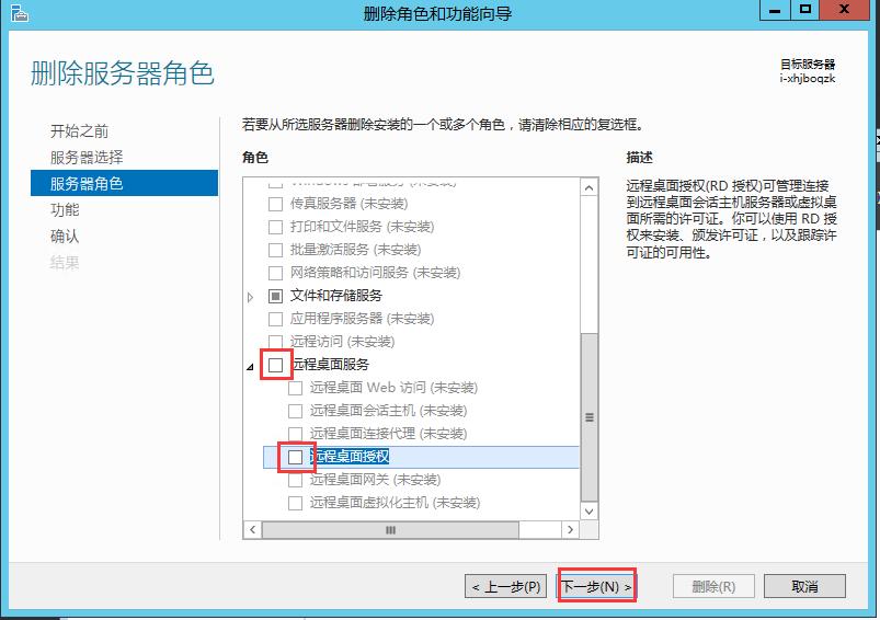 删除服务器远程桌面服务角色