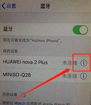 打开苹果允许通讯录导入
