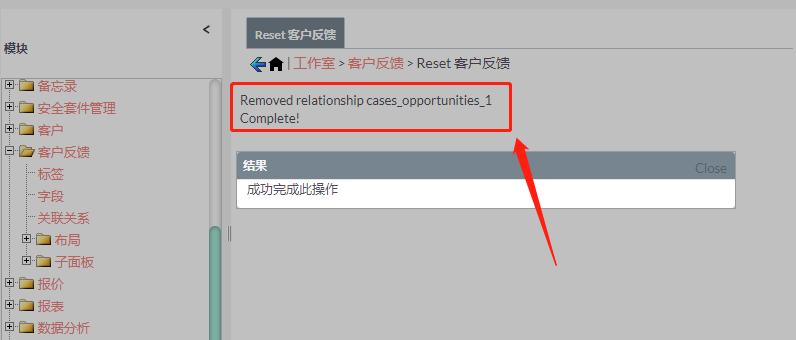 删除SuiteCRM自定义关联关系