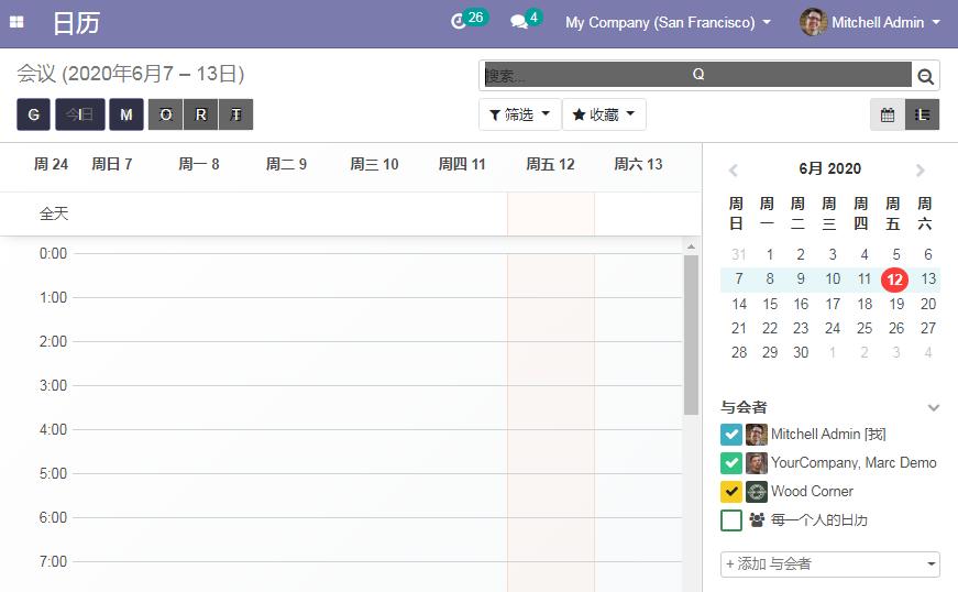 Odoo ERP日历模块