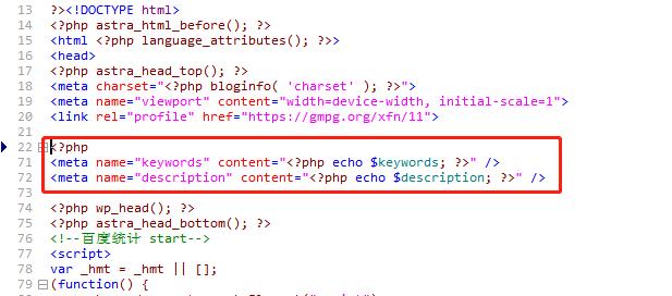 在header.php中添加代码