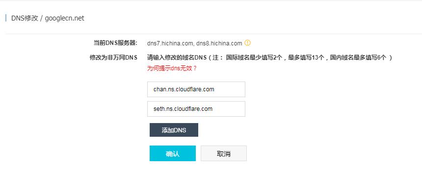 修改DNS