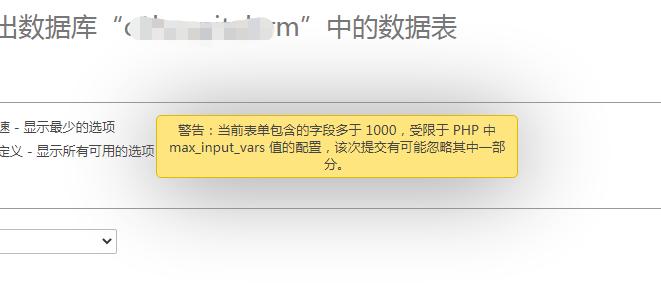 导出数据报错: max_input_vars