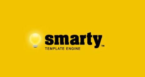 smarty模板引擎