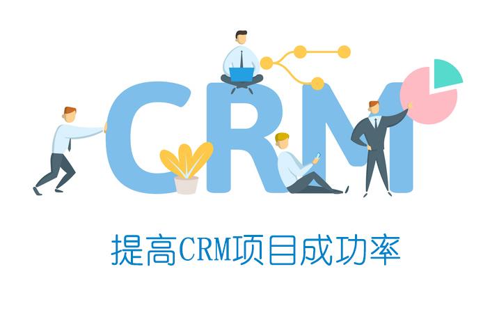提高CRM项目成功率