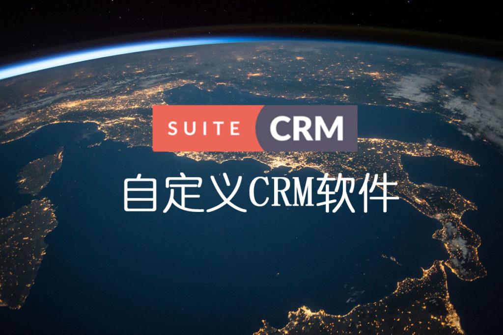 自定义CRM软件