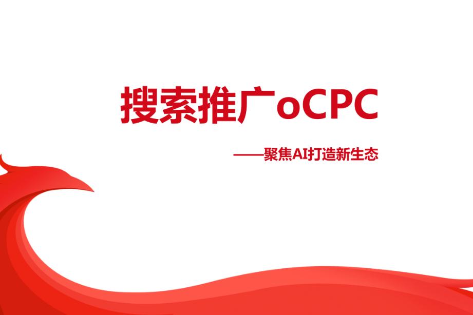 百度竞价优化工具oCPC