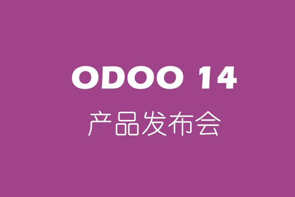 odoo产品发布会