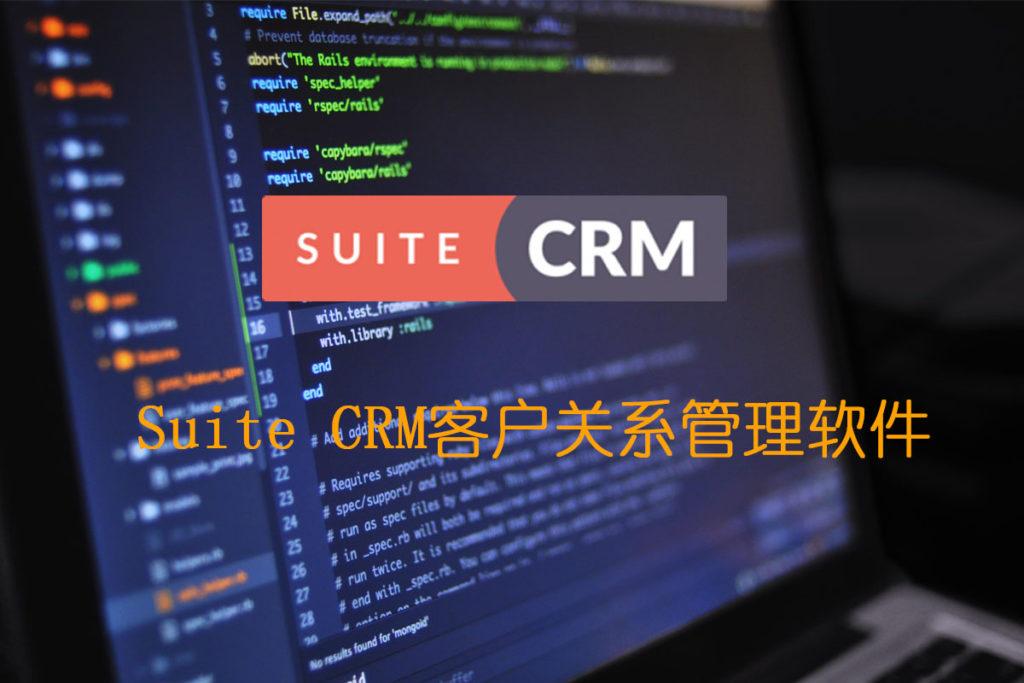 Suite CRM客户关系管理