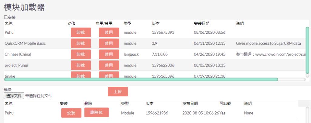 安装SuiteCRM自定义模块
