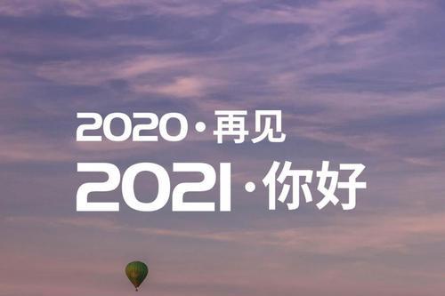 再见2020年,你好2021年