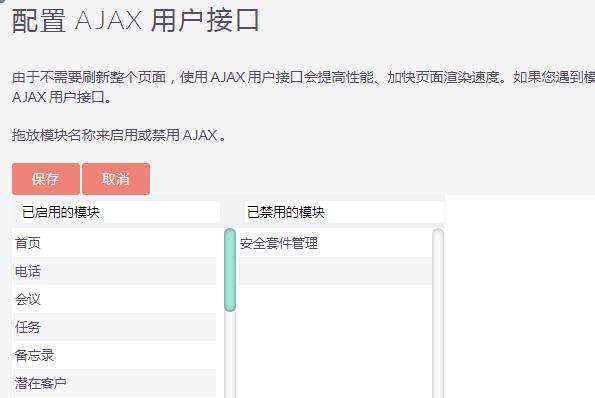 配置 AJAX 用户接口