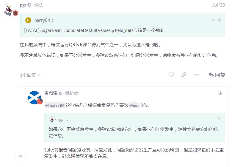 SuiteCRM官方回复-中文