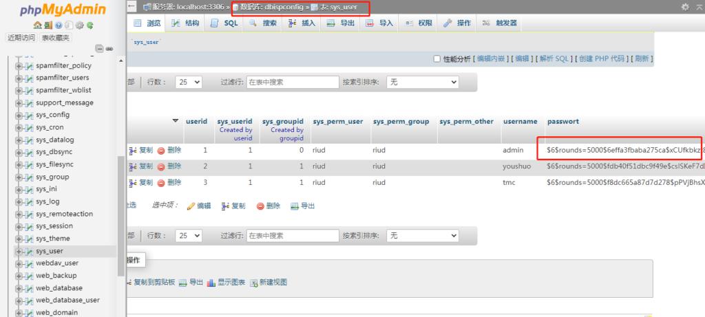修改ispconfig用户密码