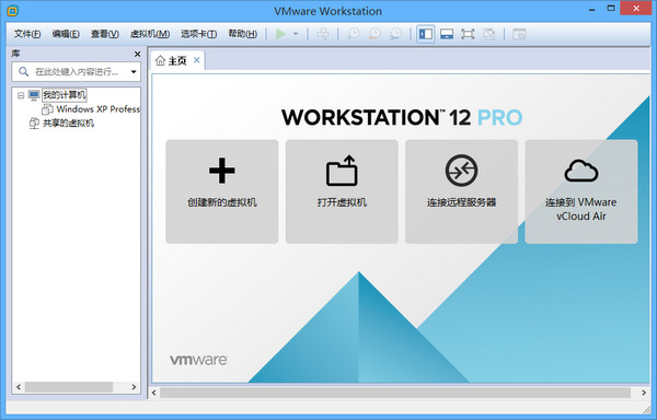 VMwareWorkstation简单介绍