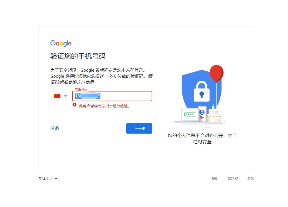 谷歌注册失败